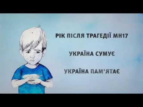 MH17. Україна памятає