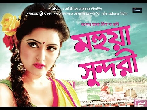 MOHUA SUNDORI FULL MOVIE WITH SUBTITLE 1ST PART