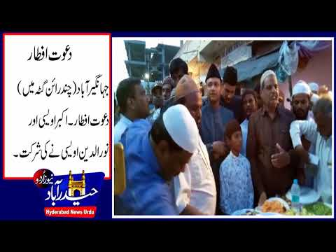 Video Nooruddin owaisi along Akbar owaisi Attends iftar Party @ jhangirabad download in MP3, 3GP, MP4, WEBM, AVI, FLV January 2017