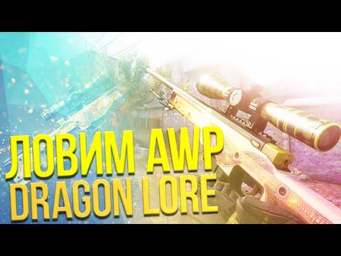 ЛОВИМ AWP DRAGON LORE