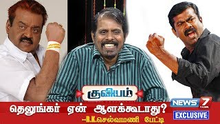 Video роЪрпАрооро╛ройрпН ро╡ро┐родрпИродрпНрод ро╡ро┐родрпИ? | Seeman or Vijayakanth ?  | Exclusive Interview R K Selvamani MP3, 3GP, MP4, WEBM, AVI, FLV Desember 2018