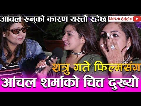 (Anchal Sharma को रुवाबासि | Satru Gate संग किन मन दुख्यो आँचलको ...16 min.)