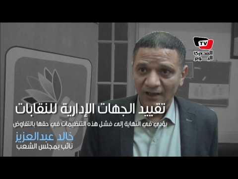 «المصري الديمقراطي» يناقش قانوني «التظاهر والجميعات»: هناك تعديلات ستتم