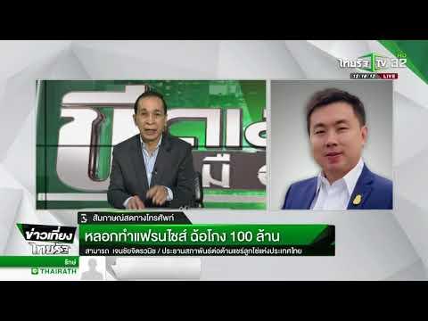 หลอกทำแฟรนไชส์ ฉ้อโกง 100 ล้าน : ขีดเส้นใต้เมืองไทย   08-05-61   ข่าวเที่ยงไทยรัฐ