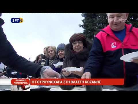 Γουρουνοχαρά στη Βλάστη Κοζάνης | 11/12/2018 | ΕΡΤ