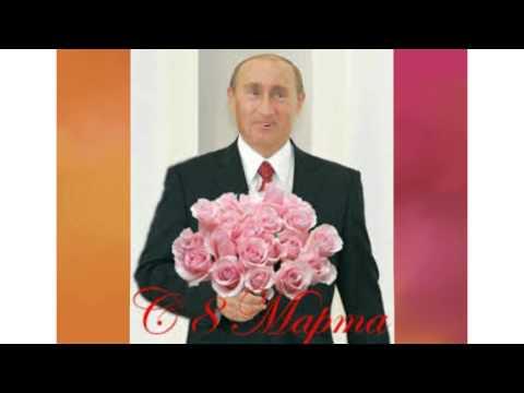 Видео пародия президента Путина голосовое поздравление 91