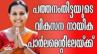 Video പത്തനംതിട്ടയുടെ ശബ്ദമാകാന് വീണ ജോര്ജ് | Veena George | Pathanamthitta | Election 2019 | LDF RedBox MP3, 3GP, MP4, WEBM, AVI, FLV Maret 2019