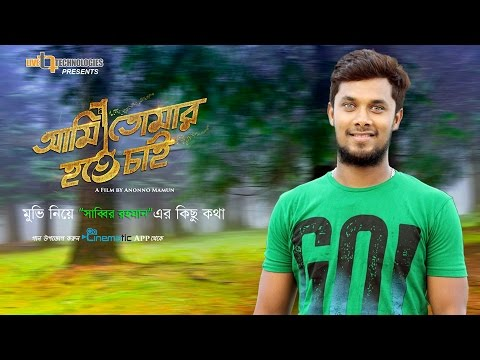 Ami Tomar Hote Chai movie niye Sabbir Rahman er kichu Kotha | Sabbir Rahman | Mim, Bappi