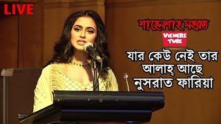 Download Video যার কেউ নেই তার আল্লাহ আছে শাহেনশাহ সিনেমার মহরত অনুষ্ঠানে নুসরাত ফারিয়া যা বললেন - Shahenshah Movie MP3 3GP MP4
