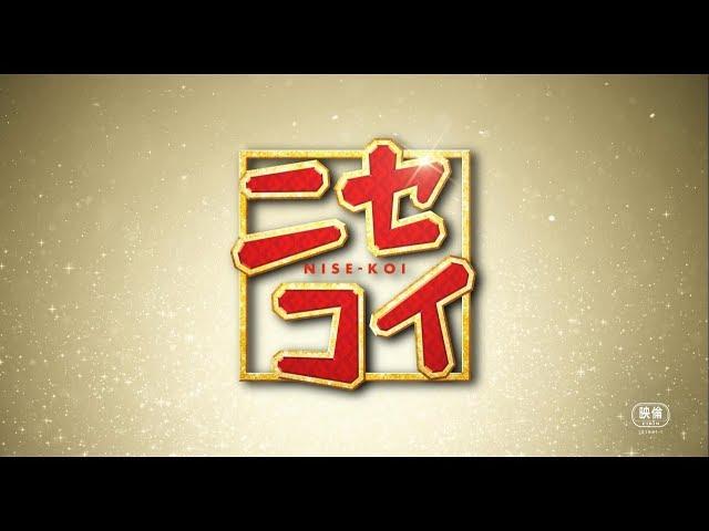 映画『ニセコイ』特報映像【平成最後の冬12月21日(金)公開!】