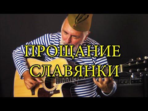 Прощание Славянки на гитаре