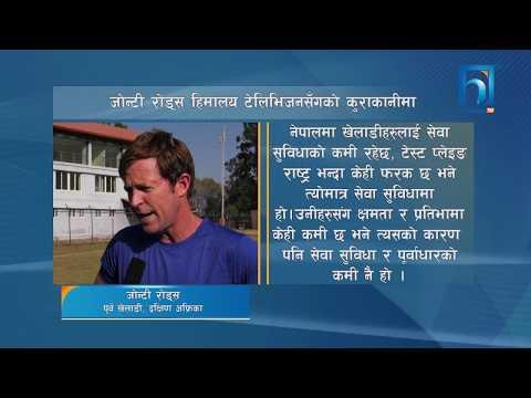 (जोन्टी रोड्स यतिबेला नेपालमा प्रशिक्षण दिन व्यस्त ! JONTY RHODES IN NEPAL | HIMALAYA SAMACHAR - Duration: 2 minutes, 48 seconds.)