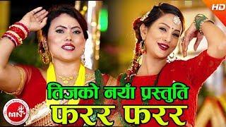 Farara Farara - Dhan Kumari Thapa Saru, Netra Bhandari Ft. Anu Shah & Sushant