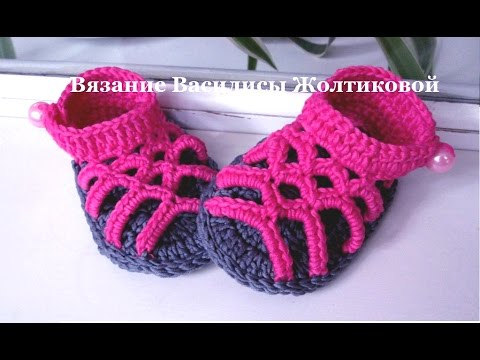 Пинетки сандалики крючком - DomaVideo.Ru
