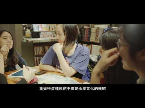 陸委會兩岸青年學生交流 短版 中文字幕