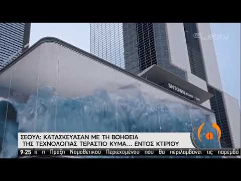 Απίθανο κτίριο στη Σεούλ, δίνει ψευδαίσθηση… κύματος! | 25/05/2020 | ΕΡΤ