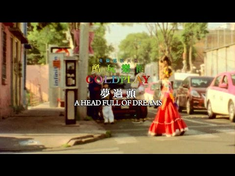 Coldplay酷玩樂團 - A Head Full of Dreams(華納official HD 高畫質官方中字版)