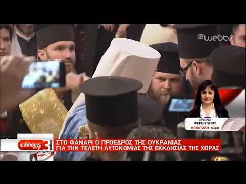 Υπεγράφη στο Φανάρι το πρωτόκολλο για την Αυτοκεφαλία της Εκκλησίας της Ουκρανίας | 5/1/2019 | ΕΡΤ