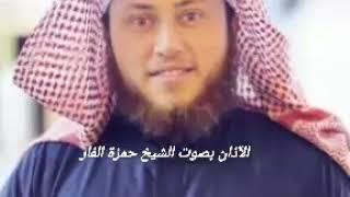 أذان بصوت الشيخ حمزة الفار -مقام الصبا-