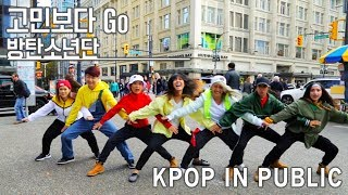 [KPOP IN PUBLIC - 고민보다 GO DANCE COVER] -- BTS -- 방탄소년단 [YOURS TRULY]