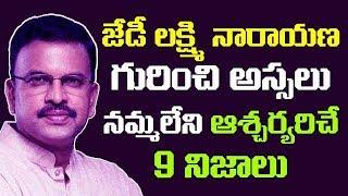 Video 9 Life Facts Of CBI EX JD Lakshmi Narayana... You Have To Know | Taja30 MP3, 3GP, MP4, WEBM, AVI, FLV Desember 2018