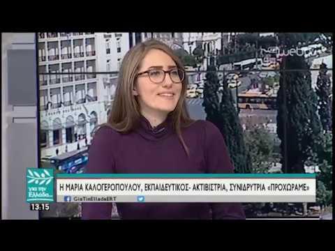 Η Μαρία Καλογεροπούλου, Ακτιβίστρια και Εκπαιδευτικός στον Σπύρο Χαριτατο | 22/03/19 | ΕΡΤ
