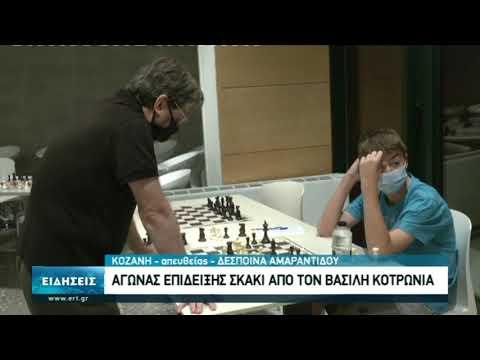 Αγώνας επίδειξης σκακιού στην Κοζάνη   25/09/2020   ΕΡΤ