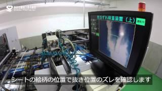 自動打ち抜き機-見当ずれ検査装置