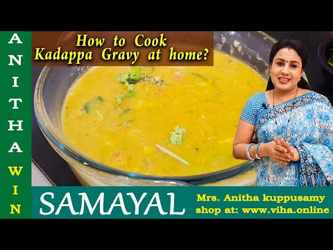 Kadappa gravy, Nov 23, 2017