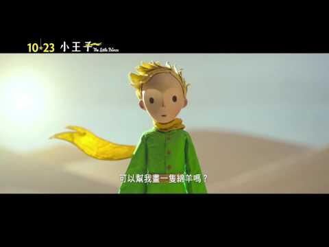 《小王子》電影片段