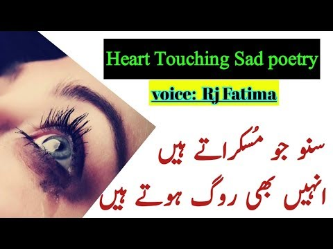 Quotes about friendship - Best Urdu Poetry Collection  Sad Poetry by Rj Fatima  Heart Touching Poetry for Broken Hearts