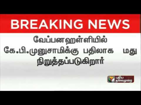 Yet-another-change-in-the-ADMK-candidate-list–changes-in-Veppanahalli-and-Pennagaram-constituencies