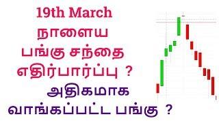நாளைய பங்கு சந்தை எதிர்பார்ப்பு  ? Stock Market Expectation - 19th March 2019 | Tamil Share