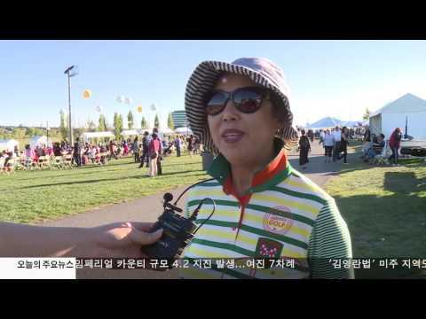뉴저지 추석 대잔치  9.26.16 KBS America News