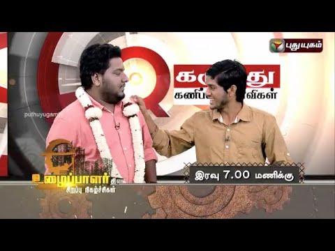 Ippadi-Panreengale-Ma-PROMO-29-04-2016-Puthuyugam-TV