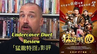 Nonton Undercover Duet              Movie Review Film Subtitle Indonesia Streaming Movie Download