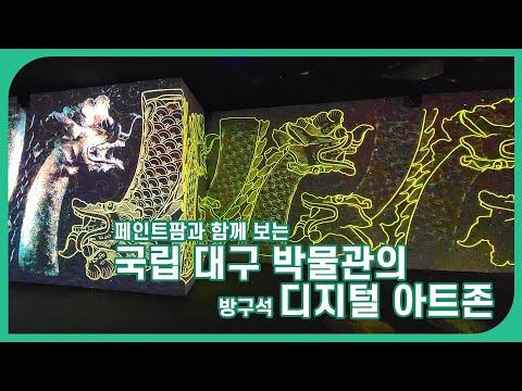 방구석에서 즐기는 국립대구박물관 디지털 아트존!!