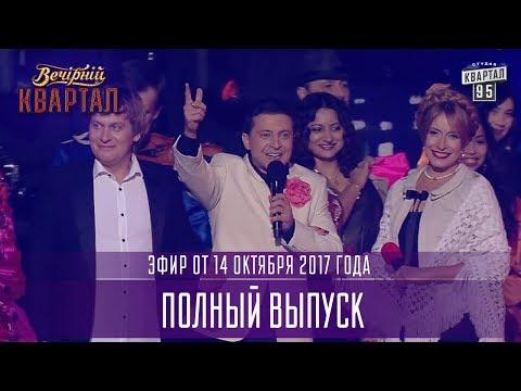 Новый Вечерний Квартал в Киеве, полный выпуск 14.10.2017
