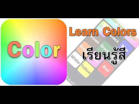 Video of Learn Colors in English