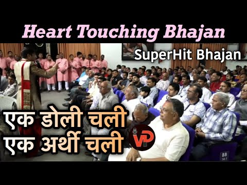 """Ek Doli chali Ek Arthi Chali"" | Live | Heart Touching Bhajan | Satsangi Bhajan | Updeshak | Vicky"