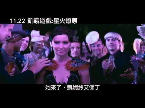飢餓遊戲:星火燎原 第一版預告 11/22上映