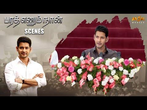Bharat comes back as CM || Bharat Ennum Naan Tamil Movie || Mahesh Babu, Kiara Advani