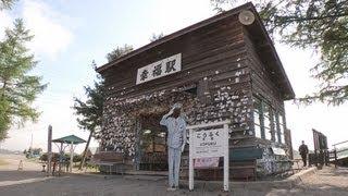 【北海道】幸せを運ぶ駅が帯広にあった!?