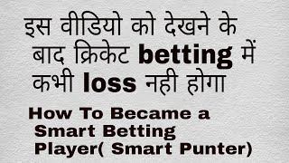 How To Became a Smart Betting player Smart punter Cricket Betting Tips