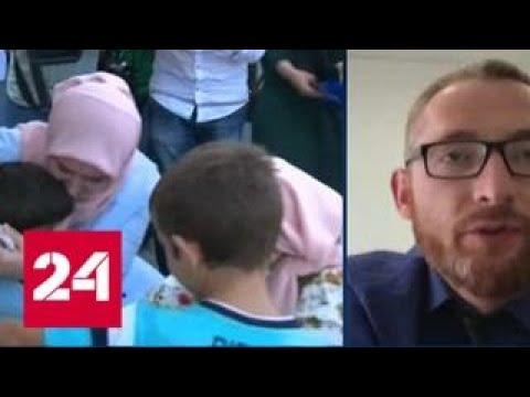 В Грозный из Мосула вернули двоих детей, чьи родители примкнули к боевикам (видео)
