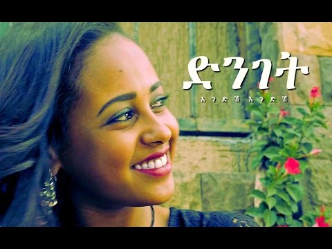 Endish Endish - Dinget | ድንገት - New Ethiopian Music 2017