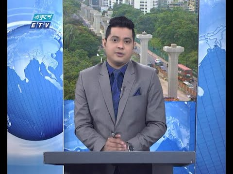 09 AM News || সকাল ০৯টার সংবাদ || 09 July 2020 || ETV News