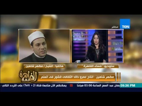 الشيخ مظهر شاهين عن عمرو خالد : داعية اسلامي بــ لبس
