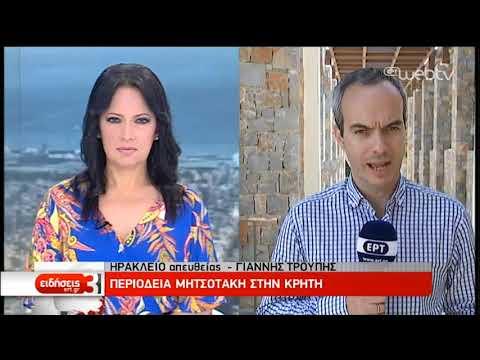 Περιοδεία Μητσοτάκη στην Κρήτη | 22/06/2019 | ΕΡΤ