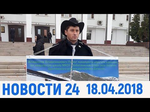 Новости Дагестан за 18. 04. 2018 год. - DomaVideo.Ru